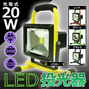 無料発送 LED投光器 ポータブル充電式 高品質 【20W】 最大5時間可/広角120度 グリーン(緑), トイチョウ 4475452c