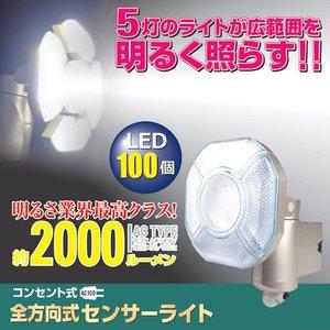 【大注目】 全方向式 LEDセンサーライト【送料無料】, YNS WEDDING d95a0c57