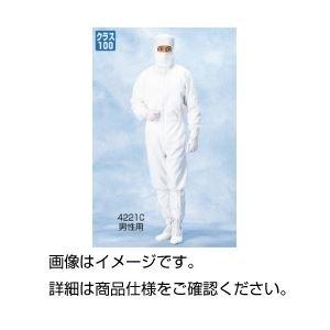 【最安値挑戦】 スーパークリーン無塵衣(フード付)4221C S, かんてい局 横浜港南店 f7f2fad1