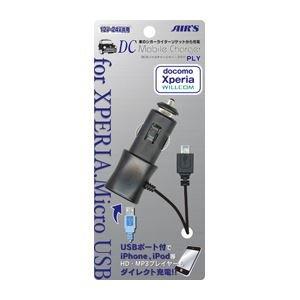 新規購入 (まとめ)エアージェイ DCモバイルチャージャーPLY XPERIA用 DKJ-SDXB【×10セット】, WAネットショップ d1801b45