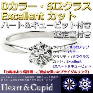 素晴らしい価格 ダイヤモンド ブライダル リング プラチナ Pt900 0.5ct ダイヤ指輪 Dカラー SI2 Excellent EXハート&キューピット エクセレント 鑑定書付き 16.5号, 【残りわずか】 d4643884