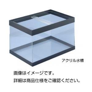 本物の アクリル水槽 45x30x30cm アクリル水槽 実験器具 生物 生物実験器具(飼育・栽培), マリンショップMGS:8e959dd8 --- hundeteamschule-shop.de