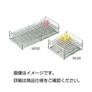 【一部予約販売】 (まとめ)マイクロチューブスタンドMS-25【×3セット】 実験器具 保管・運搬 チューブラック, コスプレ衣装ウィッグのUNO:0328093d --- ancestralgrill.eu.org