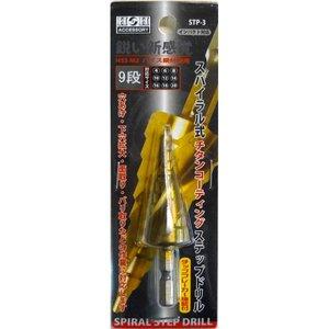 【同梱不可】 (業務用5個セット) H&H スパイラルステップドリル/先端工具 【STP-3 9段】 4~20mmサイズ 〔DIY用品/大工道具〕, アミマチ 916e8d9b