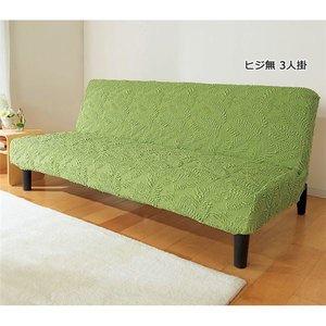 安いそれに目立つ ポコポコリーフタテヨコのびのびソファーカバー グリーン グリーン【3: ヒジ付 3人掛】 ヒジ付 お手持ちのソファに掛けるだけで、手軽にイメージチェンジできます【3:。 ポコポコ立体的な、優しいリーフ柄のソファカバー。, 笑印堂:02eed2a6 --- peggyhou.com