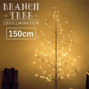 LED ブランチツリー 高さ150cm クリスマスツリー ホワイト 白 おしゃれ クリスマス ツリー 枝ツリー 北欧 屋外 ガーデン【送料無料】