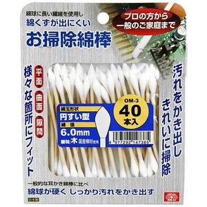 SK11 お掃除綿棒円すい型6 0mm OM 3 40 本入り代引不可
