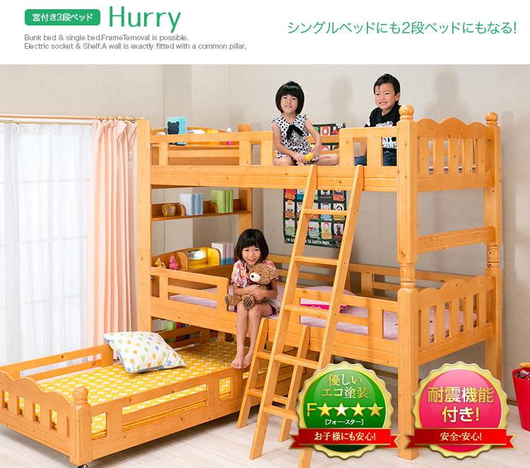 宮付きスライド3段ベッド【ハリー-HURRY】(3段 ベッド)