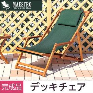 激安 チェア デッキチェア リクライニングチェア 完成品 ガーデンチェア イス 椅子()【送料無料】, ルリアン 58da4fc4