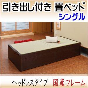 お手頃価格 【組立設置サービス付き 引出】 引出 収納付き 畳ベッド 畳ベッド 収納付き ベッドレスタイプ シングル()【組立設置付き】 国産ベッド 畳 収納付き, ヴィクトリアショップ:a78c047a --- wildbillstrains.com