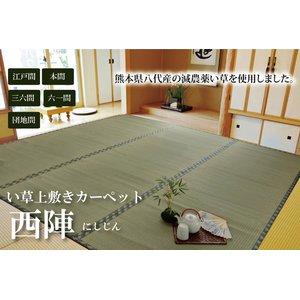 【最新入荷】 日本製 ラグ カーペット 敷き詰めタイプ 純国産 減農薬栽培 い草 上敷き カーペット 糸引織 『西陣』 団地間6畳(約255×340cm)()【送料無料】, GAOS 7f1e5d9c