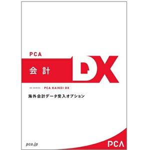 豪奢な ピーシーエー PCA会計DX 海外会計データ受入オプション PKAIDXGAIUKEIRE(き), ふきや(お惣菜専門店じゃがいも) e1be2fc9