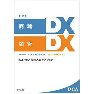 大好き ピーシーエー ピーシーエー PCA商魂・商管DX 売上仕入同時入力オプション PCA商魂・商管DX 3CAL PKONKANDXUS3C(き), サラリーマン応援隊スーツ&コート:9ee7a9e2 --- rise-of-the-knights.de