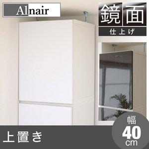 【日本産】 キッチン 収納 鏡面 ツッパリ 突っ張り つっぱりAlnair 鏡面 突っ張り 上置き 40cm幅() 上置き【送料無料】【送料無料】Alnairとは、夜空に輝く星座の一つ そんな星の光をも映しこむような鏡面が美しいシリーズ家具 Alnairシリーズ専用の突っ張り上置き40幅, ブルーベリーバンク:4f83e1c7 --- affiliatehacking.eu.org