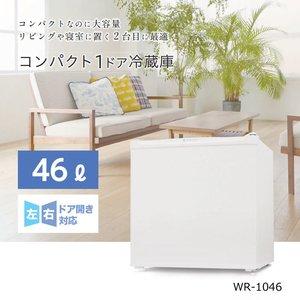 愛用 冷蔵庫 S-cubism 46L 1ドア WR-1046 コンパクト 小型 ミニ冷蔵庫 一人暮らし【送料無料】, 和柄専門店のサクラスタイル 747c5886