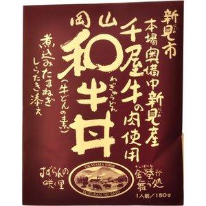 岡山 和牛丼 150g 哲多すずらん食品加工(代引き不可)