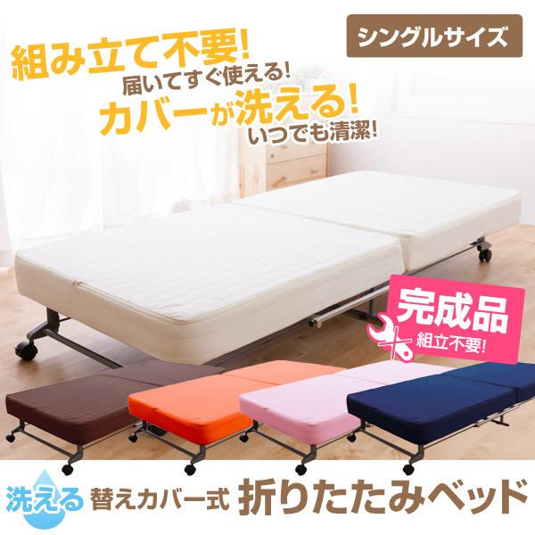 折りたたみベッド 幅90から探した商品一覧【ポンパレモール】