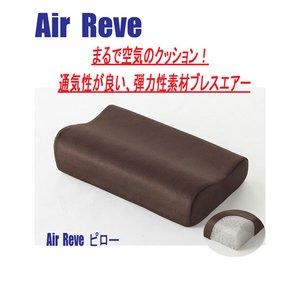 【年間ランキング6年連続受賞】 【Air ピロー Reve】エアーレーヴ ブラウン ピロー ブラウン/10点入り(き) エアーレーヴ シリーズ 健康は上質の眠りから, Toride 砦:f396637d --- affiliatehacking.eu.org