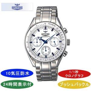 ファッションの 【SPITFIRE】スピットファイア メンズ腕時計 SF-906M-3 メンズ腕時計 クロノグラフ クロノグラフ 10気圧防水/5点入り(き) 10気圧防水【SPITFIRE】, 八日市場市:4830caee --- bestbikeshots.de