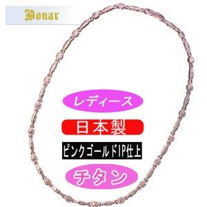 超歓迎された 【DONAR】ドナー ゲルマニウム・チタン [レディース用] ネックレス DN-014N-6 日本製 /1点入り(き)【送料無料】, もりもり健康堂 0d4c90b3