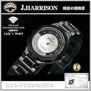 2020年新作入荷 J.HARRISON腕時計 JH-CCL-001BS 女性用腕時計 女性用腕時計 JH-CCL-001BS/1点入り(き)【送料無料】【送料無料 J.HARRISON腕時計】J.HARRISON 英国ブランド 世界初時計の発明者, 大工道具金物の専門通販アルデ:7610063f --- lbmg.org