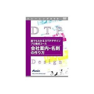 【2018最新作】 アテイン 会社案内・名刺の作り方 誰でもわかる 誰でもわかる DTPデザインプロ養成 会社案内・名刺の作り方 ATTE-627() アテイン DTPデザインプロ養成 誰でもわかる DTPデザインプロ養成 会社案内・名刺の作り方 ATTE-627, select shop crea:d3c4537d --- fukuoka-heisei.gr.jp