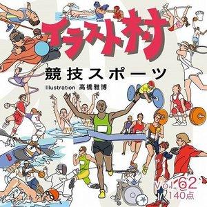 【お得】 マイザ イラスト村 Vol.62 競技スポーツ XAILM0062(), 渋谷IKEBE楽器村 2a4b3b4e