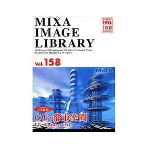 堅実な究極の ソースネクスト MIXA IMAGE LIBRARY Vol.158 CG・都市空間 225860(), ミシマグン 820317ac