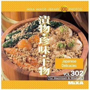 名作 ソースネクスト MIXA IMAGE LIBRARY Vol.302 漬物・珍味・干物 227290(), 余市町 f1e2ce86