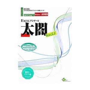 春夏新作モデル エスミ EXCELアンケート太閤Ver.5.5【集計+グラフ版】(), ガモウグン 23d6d0ef