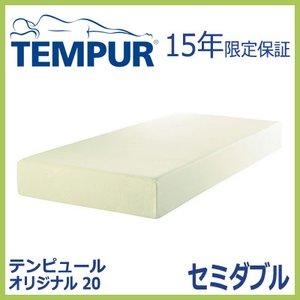 最前線の テンピュール マットレス オリジナル 20 セミダブル tempur original 20 【正規品】, マタカツ 5492c6f0