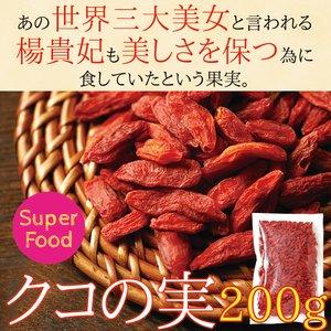 世界三大美女の楊貴妃も食べていたと言われる果実☆クコの実200g クコの実 果実 健康 木の実(代引不可)