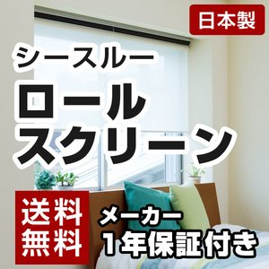 【18%OFF】 日本製 ロールスクリーン オーダー 日本製 1cm単位 シースルー 丸洗いOK 丸洗いOK 幅136~180cm 幅136~180cm 高さ30~90cm タチカワブラインドグループ()【送料無料】【送料無料】シースルー ロールスクリーン タチカワブラインドグループ カーテンレール取り付けOK, ジュウモンジマチ:4f2a53e3 --- hundeteamschule-shop.de