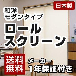 【返品不可】 洗える 日本製 ロールスクリーン 和洋モダン オーダー ロールスクリーン 和洋モダン カスミ ウォッシャブル 立川機工(タチカワ) 日本製 幅61~90cm 高さ201~250cm()【送料無料】【送料無料】カスミ ロールスクリーン タチカワブラインドグループ カーテンレール取り付けOK, LaG OnlineStore:b8995cd4 --- hundeteamschule-shop.de