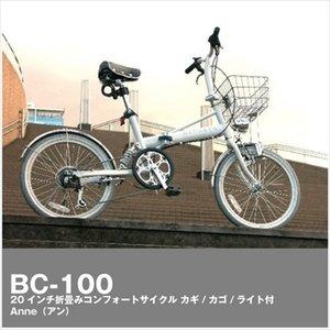 世界の 送料無料 Anne(アン) 折りたたみ自転車 BC-100 20インチ BC-100 Anne(アン) き 送料無料【送料無料】【送料無料】, 輪之内町:0231043e --- ardhaapriyanto.com