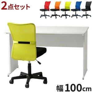 【最安値】 オフィスデスク オフィスチェア セット 机幅100 メッシュチェア キャスター付き パソコンデスク 椅子 机 いす イス 回転いす シンプル 会社用 ()【送料無料】, 三岳村 3ece3787