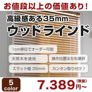 大注目 日本製 国産 木製 ブラインド 30~80cm おしゃれ 国産 北欧 ウッドブラインド ブラインドカーテン 標準タイプ ブラインド 高さ 30~80cm・幅 33~60cm()【送料無料】【送料無料】日本製 国産 木製 ブラインド おしゃれ 北欧 ブラインドカーテン タチカワ ブラインド 標準タイプ 高さ 30~80cm・幅 33~60cm, エヌマート:b4729953 --- cartblinds.com