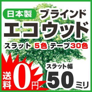 【特別セール品】 ブラインド ウッドブラインド 木製 標準タイプ50 エコウッドブラインド 高さ143~157cm×幅141~160cm 日本製(き)【送料無料】, ガーデンショップはなぶん 4070caf1