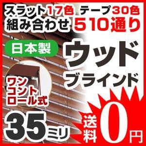 【新発売】 ブラインド ウッドブラインド 木製 標準タイプ35F ブラインド 標準タイプ35F ワンコントロール式 高さ283~301cm×幅161~180cm 日本製 日本製 ラダーテープあり(き)【送料無料】【送料無料】ブラインドウッドブラインド木製日本製ニチベイ, ヨネヤマチョウ:97669efd --- organic.profil41.de