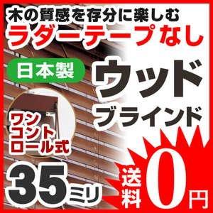本物 ブラインド 標準タイプ35 ウッドブラインド ブラインド 木製 標準タイプ35 ワンコントロール式 高さ103~118cm×幅81~100cm 日本製(き)【送料無料】 木製【送料無料】ブラインドウッドブラインド木製日本製ニチベイ, チュウオウク:b3dc4cde --- mikrotik.smkn1talaga.sch.id