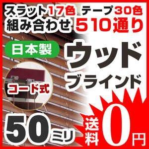 アンマーショップ ブラインド ウッドブラインド 日本製 木製 標準タイプ35F コード式 ブラインド 高さ27~97cm×幅161~180cm 日本製 ラダーテープあり(き) 標準タイプ35F【送料無料】【送料無料】ブラインドウッドブラインド木製日本製ニチベイ, bagger jack design:e8b26c75 --- mikrotik.smkn1talaga.sch.id