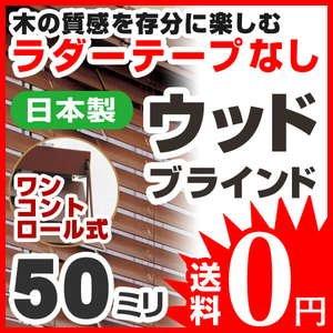 最も優遇の ブラインド ウッドブラインド 標準タイプ50 木製 ブラインド 標準タイプ50 木製 ワンコントロール式 高さ205~218cm×幅221~240cm 日本製(き)【送料無料】【送料無料】ブラインドウッドブラインド木製日本製ニチベイ, ふとんの玉手箱:5bf0c2a1 --- abizad.eu.org