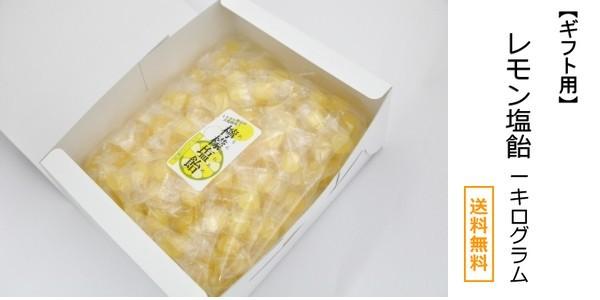 レモン塩飴1kgギフト用