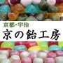 京の飴工房