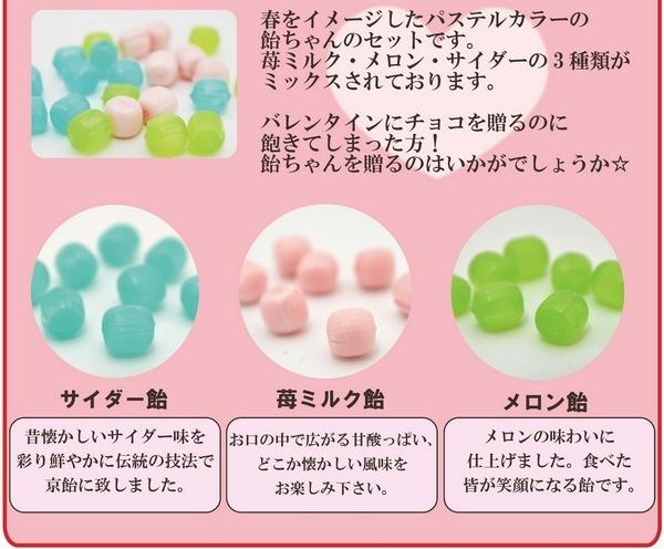 サイダー・イチゴミルク・メロン飴