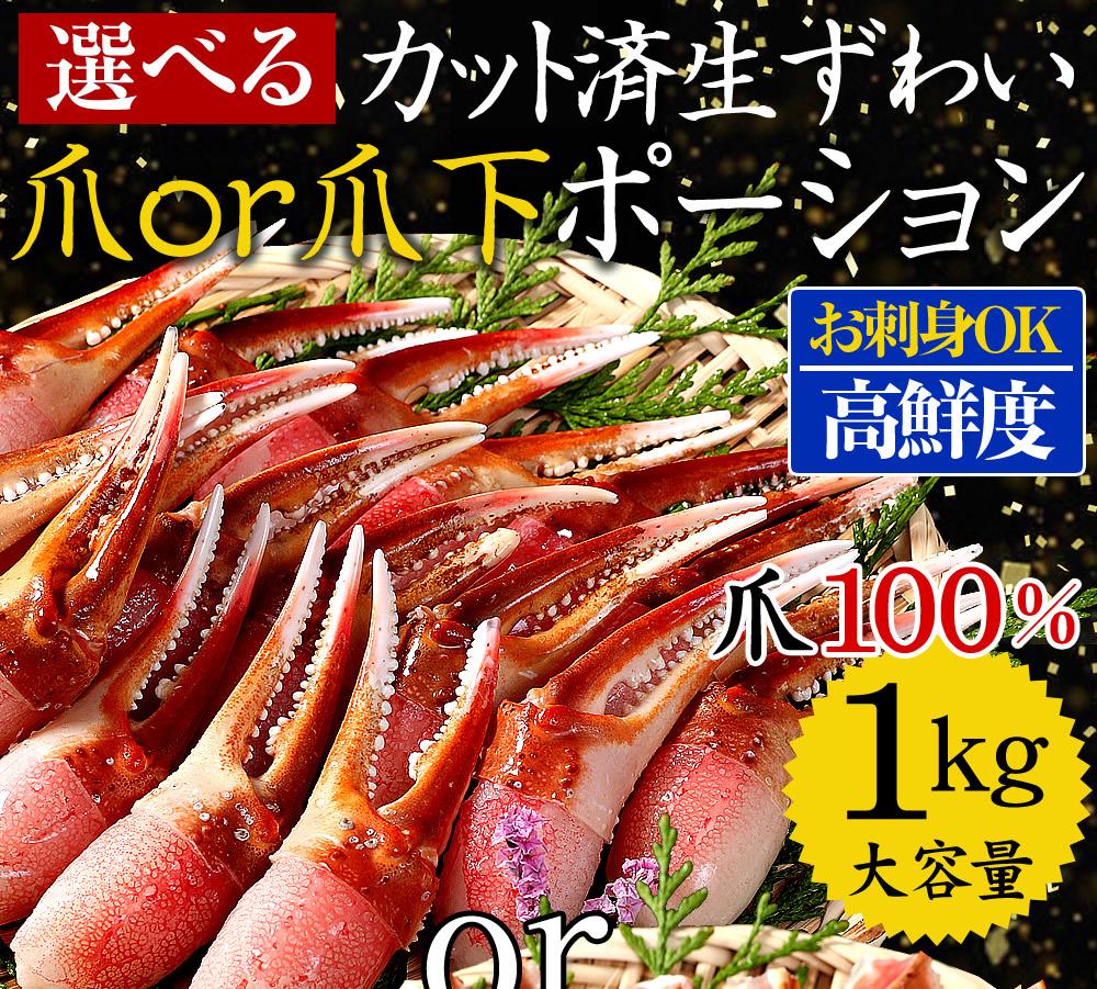 たらば蟹/足850g