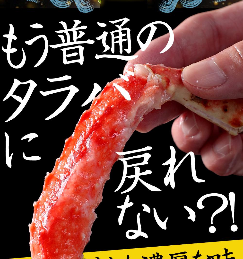 極太たらば蟹