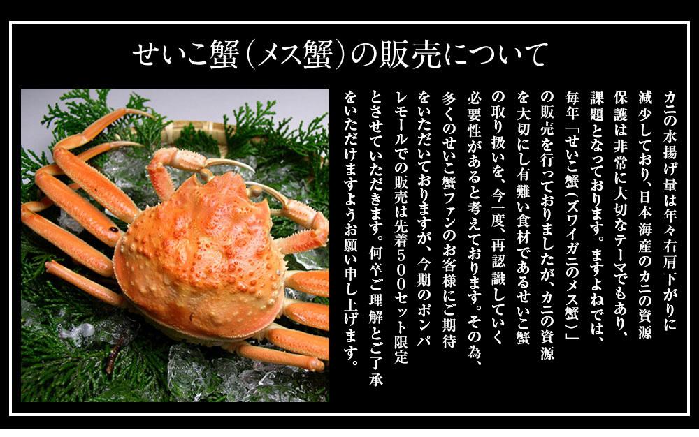 食べにくい蟹を食べ易く