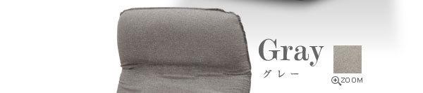 ITAWARI座椅子:グレーアップ画像