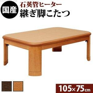 正規激安 楢ラウンド折れ脚こたつ テーブル リラ 105×75cm リラ こたつ テーブル 長方形 日本製 国産 こたつ こたつ用品, こむろのキモノ:67e919fc --- mashyaneh.org